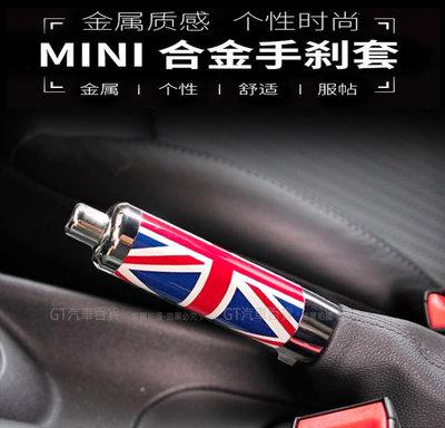 Mini coope【手剎車拉桿裝飾蓋】Hatch、Cabrio、Countryman、Clubman、Coupe