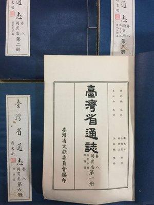 【春富軒】 台灣省通誌,總共十輯,有1-8輯,書況保持還不錯,難免會留下歲月的痕跡,能接受再請下標。