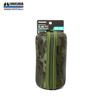 【數位小品】HAKUBA LUFTDESIGN LS9015鏡頭袋(共2色)