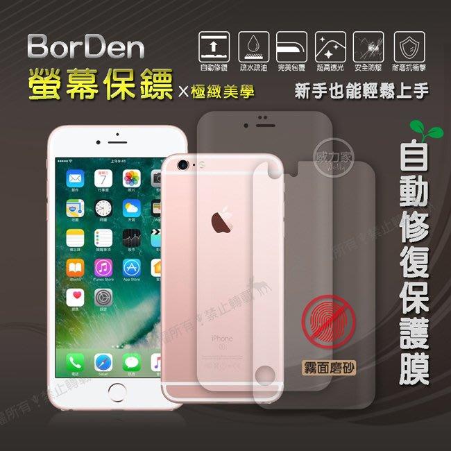 威力家 霧面BorDen螢幕保鏢 iPhone 6s Plus 5.5吋 滿版自動修復保護膜 保護貼(前後膜)+贈鏡頭貼