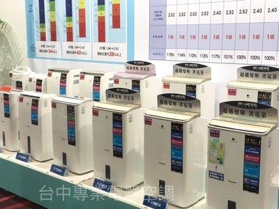 【議價最便宜】*Panasonic 國際牌 6公升 除濕專用型 除濕機 【F-Y12EB】C