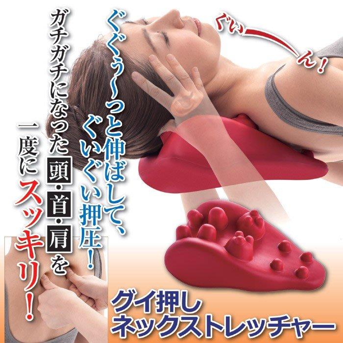 日本原裝進口 指壓按摩脊椎頸部背部紓壓按摩器 舒緩頸部按摩墊