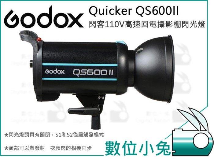 數位小兔【Godox 神牛 Quicker QS600II 閃客110V 高速回電 棚燈】公司貨 閃光燈 攝影燈 外拍燈