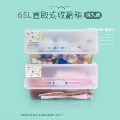 收納箱【兩入】65L普羅旺直取式整理箱【架式館】HB65/衣物收納/自由堆疊/塑膠箱/玩具箱/置物櫃/收納櫃/掀蓋式
