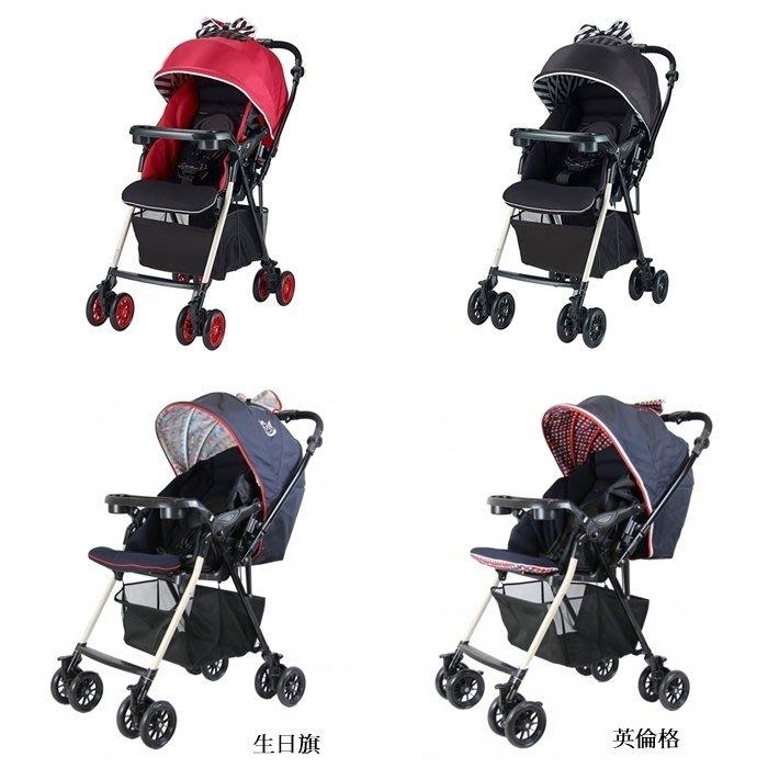 Merissa美瑞莎-UNO四輪鎖放嬰兒手推車(條紋紅/條紋黑/生日旗/英倫格)
