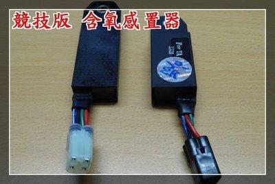 【炬霸科技】競技版 含氧 感置器 感知器 ECU。JET S 新 勁戰 四代 4代 BWS R X 彪虎 氧虎 馬力