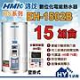 鴻茂  分離控制型 (BS) EH- 1502B 不鏽鋼電熱...
