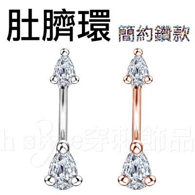 《Hstyle穿刺》316L鋼 ∮ 肚臍環 簡約 三角款 小款 醫用鋼 個性飾品 特殊造型 超多鑽 滿鑽