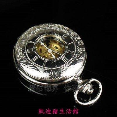 【凱迪豬生活館】銀色鋼表蓋中空羅馬字 機械懷錶 5035KTZ-200981