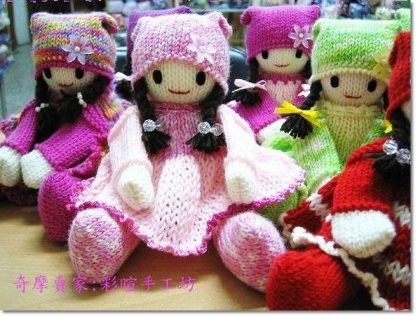 ☆彩暄手工坊☆毛線娃 彩暄娃材料包~多色任選配! 手工藝材料 、編織工具、進口毛線、