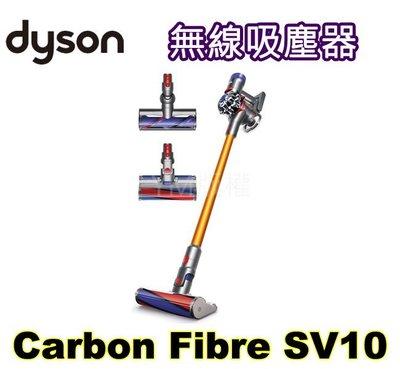 (可議價)〈恆隆行公司貨〉DYSON V8 無線吸塵器 CARBON FIBRE SV10