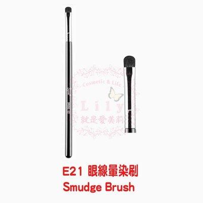 【美國官方現貨】SIGMA  E21 Smudge Brush 眼線暈染刷 (銀環)