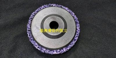 4吋(100M/M)*16M/M孔  紫輪-(平面砂輪機用)、磨漆輪--除鐵鏽、去油漆、研磨  2盒40片裝