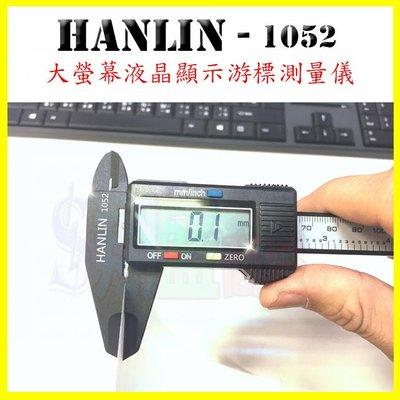 【免運】HANLIN-1052 大螢幕液晶數字顯示游標卡尺 高精準測量器 內外徑量規數顯電子尺 塑鋼材質量尺