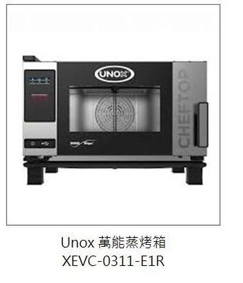 滙豐餐餐飲設備~全新~義大利Unox 萬能蒸烤箱 XEVC-0311-E1R盤 數 3 盤 GN 1/1