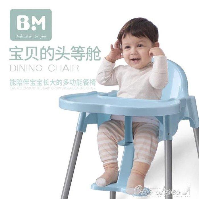寶寶餐椅兒童餐桌椅嬰兒學坐椅便攜式座椅小孩飯桌多功能吃飯椅子   YXS