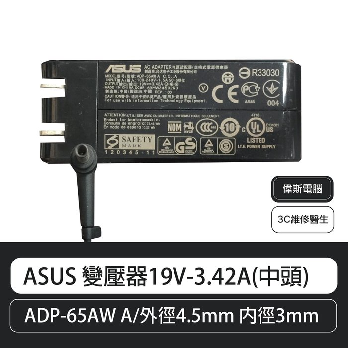 【偉斯電腦】ASUS 原廠變壓器19V-3.42A(中頭)  X560 UX560UD X560UQ  U301LA
