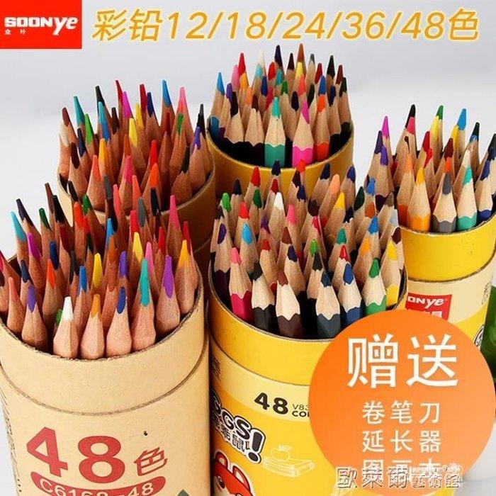 彩筆 彩色鉛筆水溶性彩鉛彩筆專業畫畫套裝手繪成人72色初學者36色學生用48色24