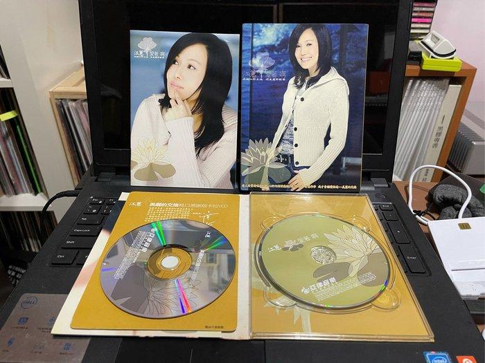江蕙/愛著啊 CD+VCD 片況如新,無刮痕