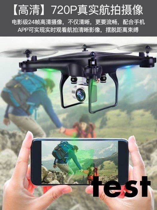 耐摔專業瑞可遙控飛機高清航拍無人機兒童直升機充電飛行器玩具