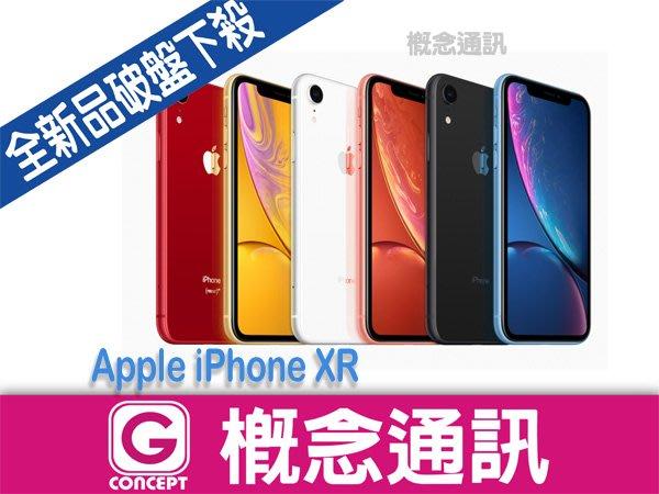 比價王x概念通訊-竹北概念→Apple蘋果 iPhone XR 6.1吋 256G【搭門號、回收中古機→高折扣】