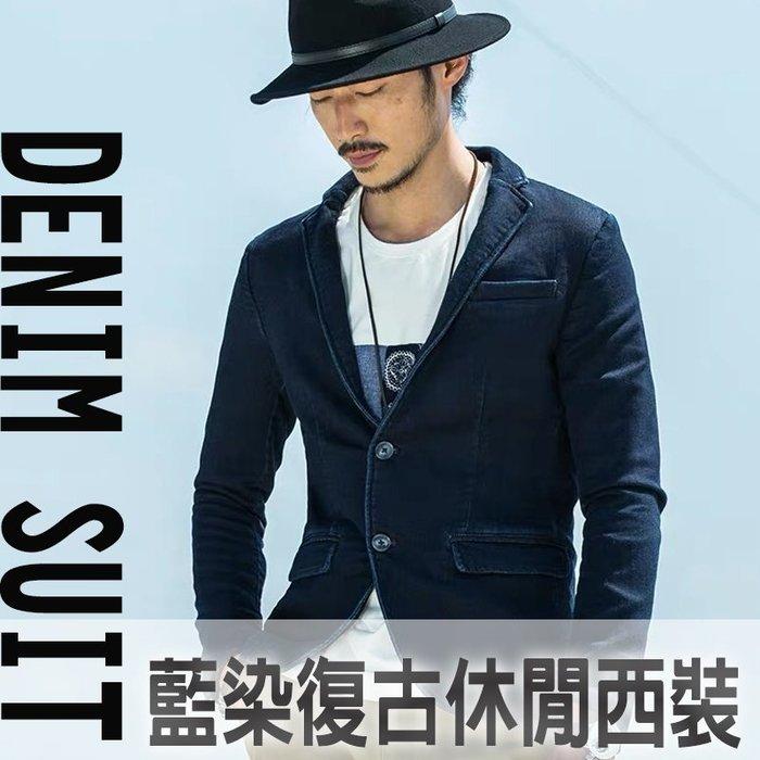 【Mr.A】藍染西裝棉質二釦外套 英式復古風 藍染色落 可商務可休閒 微彈性修身 小號西裝 標準領