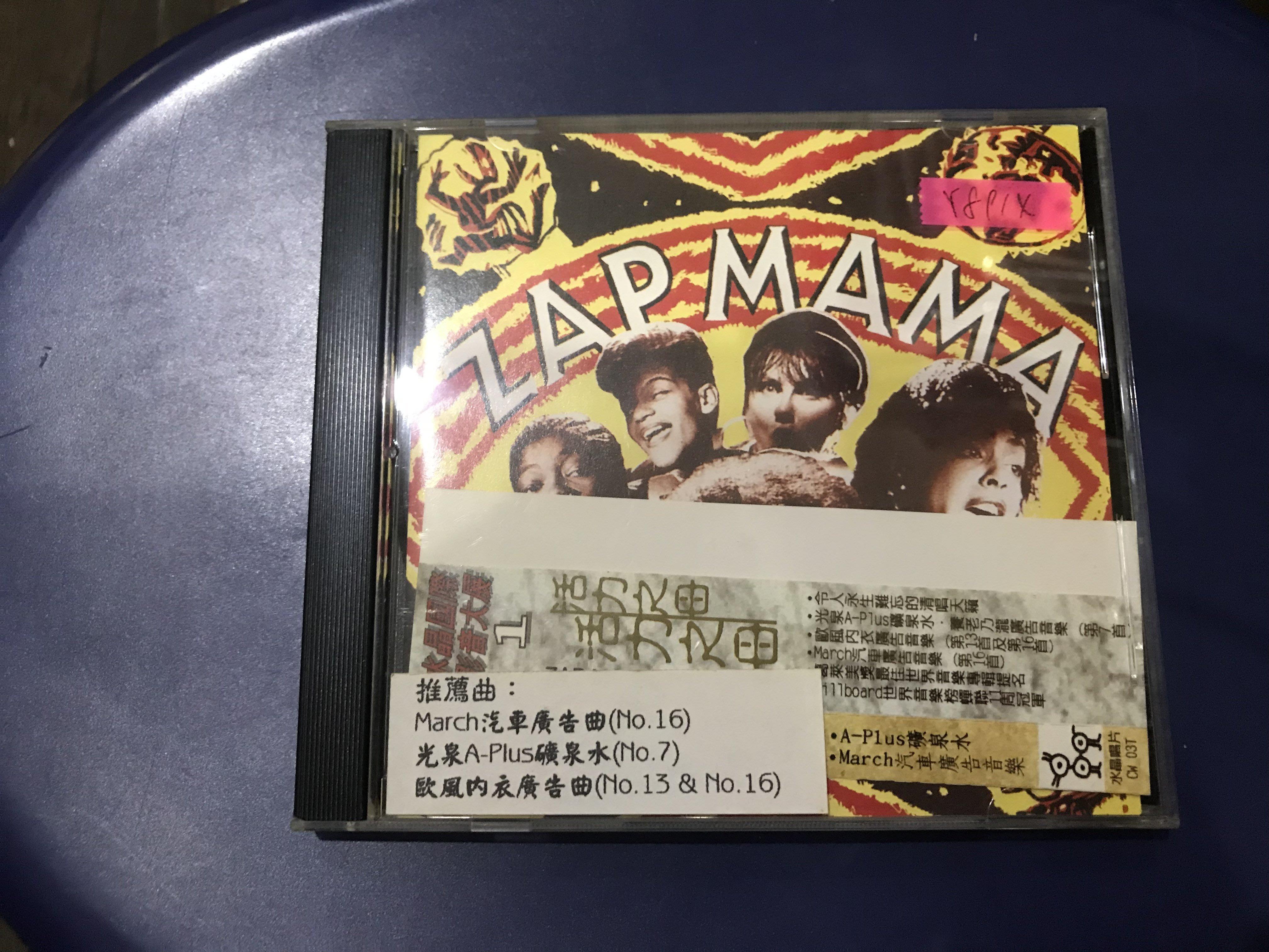 *還有唱片行*ZAP MAMA 二手 Y8914
