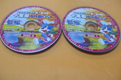 紫色小館86-2-------藍貓-兒童智慧小百科-動.植物篇{1-9}