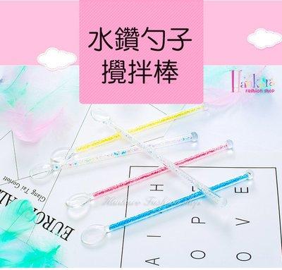 ☆[Hankaro]☆創意環保彩色碎鑽玻璃攪拌棒+湯匙二合一(單支)