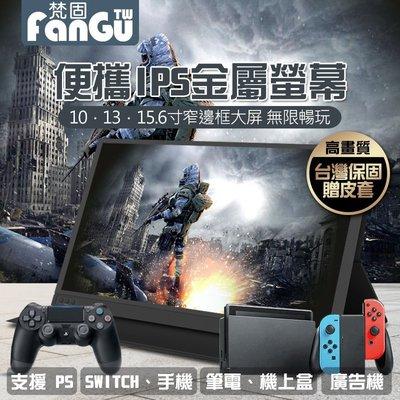 台灣保固IPS超薄金屬15.6吋HDMI螢幕⭐車用顯示器廣告機撥放器數碼相框支援PSwitch遊戲機電視機上盒顯示器螢幕
