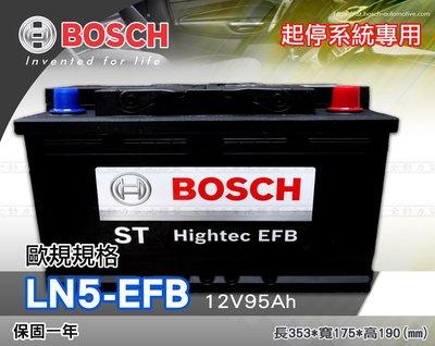 全動力-BOSCH 博世 歐規電池 起停系統 EFB LN5 (12V95Ah) 60044 奧迪 賓士 寶馬適用