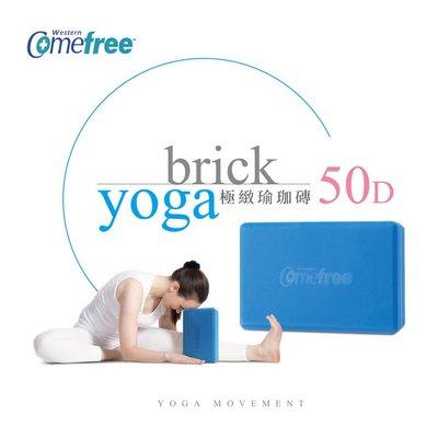 Click Me § Comefree 瑜珈磚(50D)