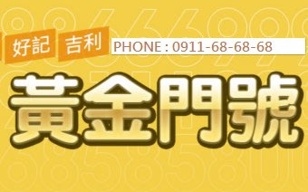 中華電信黃金門號 0926898989 , 0926-898989 , 0926-89-89-89。 你就要樂 一路發久