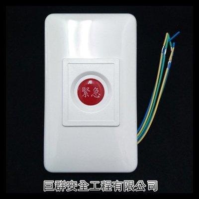 現貨 EN-10 緊急壓扣按鈕 復位開關 雙輸出 埋線型有段式 2組乾接點輸出 NC NO