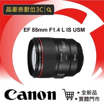 晶豪野 台南 佳能 CANON EF 85mm F1.4 L IS USM 平輸 請先洽詢