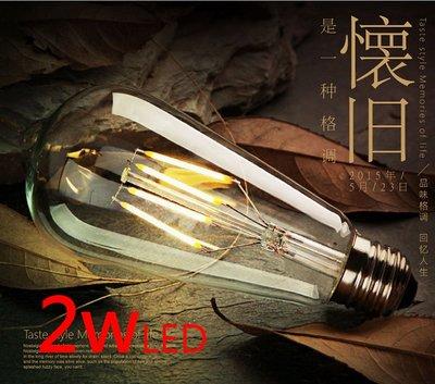 【威森家居】LED 愛迪生燈泡《2w專用賣場》 E27 ST64 110v 驚嘆號仿鎢絲復古懷舊省電節能 L160317