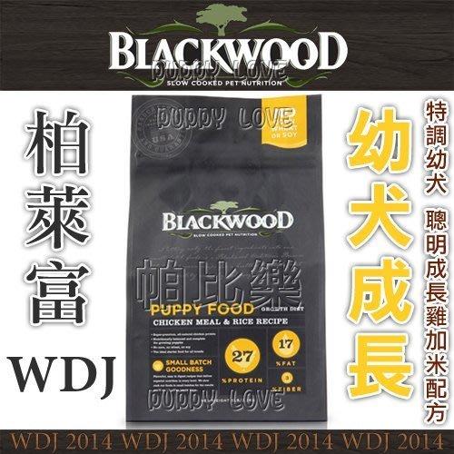 ◇帕比樂◇柏萊富Blackwood 天然犬糧【幼犬成長(雞肉+米) 30磅】WDJ狗飼料2835,