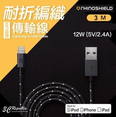 犀牛盾 耐折 編織 MFI 認證 iphone ipad 快速 充電 300cm Lightning 傳輸線 充電線