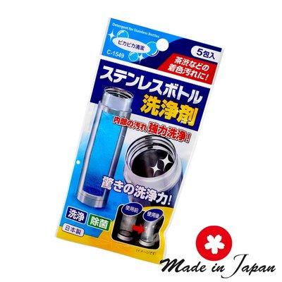 「CP好物」日本製保溫瓶洗淨劑(5包組入) 保溫杯專用去污劑食品容器浸泡劑