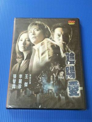 王傑 張智霖  李麗珍 領銜主演 電影 陰陽愛 DVD  (香港版)全新