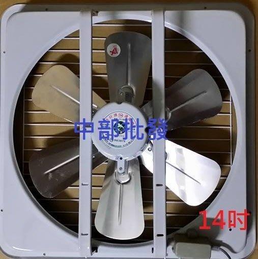 批發 雙軸承培林 14吋 鋁葉吸排兩用窗型通風扇  抽風機 排風機 電風扇 吸排扇 附溫控(台灣製造)