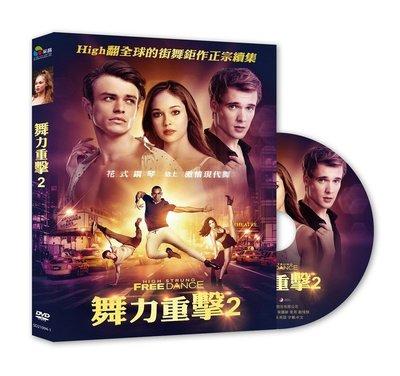[DVD] - 舞力重擊2 High Strung Free Dance ( 采昌正版 ) - 預計 7/24 發行