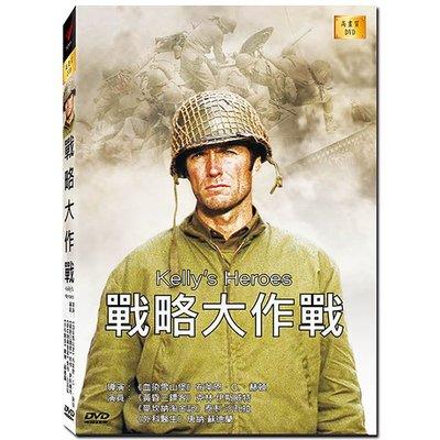 全新歐美影片《戰略大作戰》DVD 克林伊斯威特 唐納蘇德蘭 泰利沙瓦拉