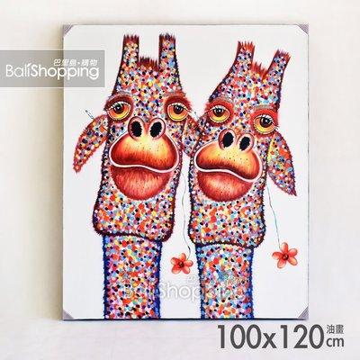 【Bali Shopping巴里島購物】峇里島無框油畫真跡創作~P03-302-00濃情長頸鹿100x120cm壁掛飾