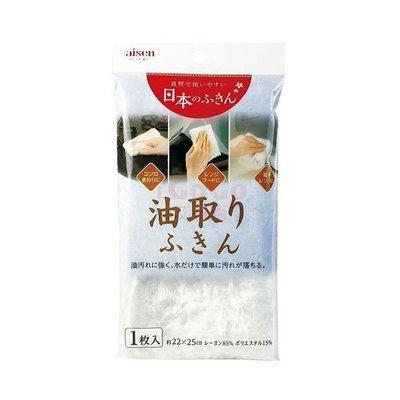 日本製【Aisen】去油污抹布(白色)