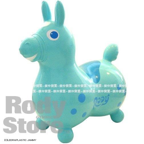 傑仲 (有發票) RODY 小馬 義大利 正版 公司貨 跳跳馬 日規 無塑化劑 0檢出 粉藍色