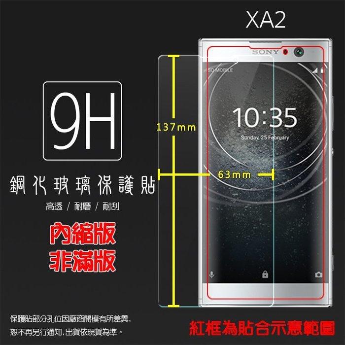 Sony Xperia XA2 H4133/XA2 Ultra H4233 鋼化玻璃保護貼/9H/鋼貼/鋼化貼/玻璃膜