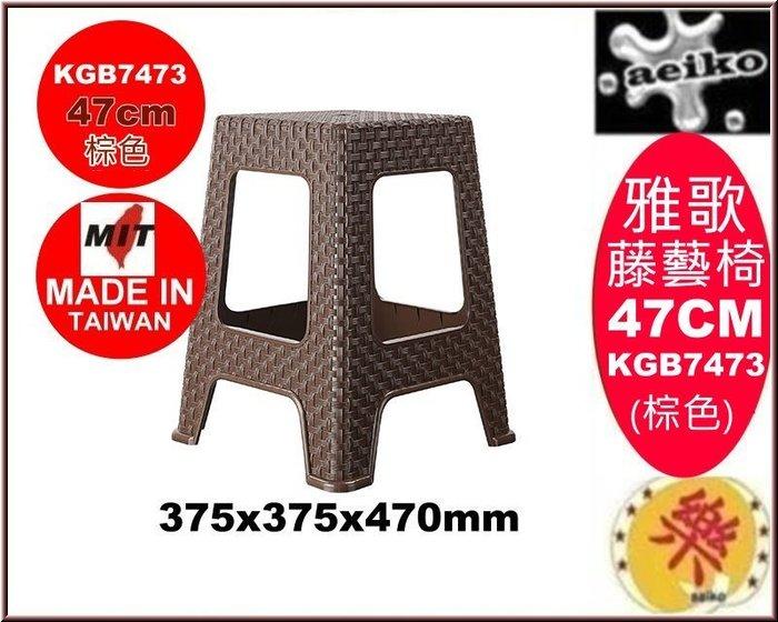 KGB747-3/雅歌藤藝椅47CM棕色/備用椅/塑膠椅/涼椅/餐椅/板凳/KGB7473直購價/aeiko樂天生活倉庫