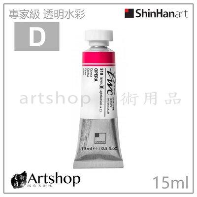 韓國 SHINHAN 新韓 PWC專家級 透明水彩顏料 15ml (D級) 單色