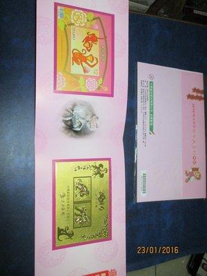 新年郵票(104年版) 四輪猴 金箔郵票含摺 小全張1枚+金箔小全張1枚 VF